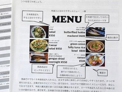 糸魚川の料理、英訳支援 外国人客対応へ 飲食店向け冊子 市、活用を呼び掛け