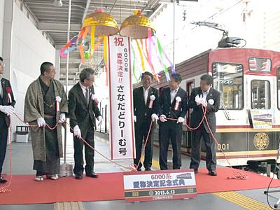 上田電鉄別所線 新車両愛称は「さなだどりーむ号」に