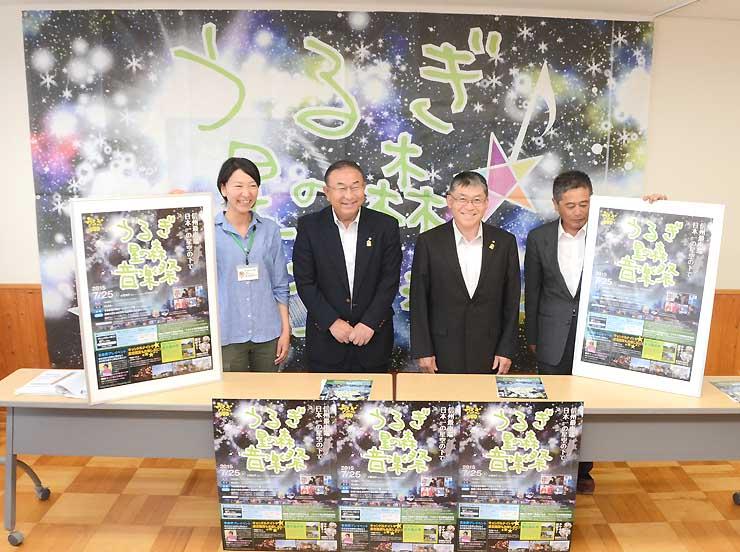 「うるぎ星の森音楽祭」について説明した実行委員ら