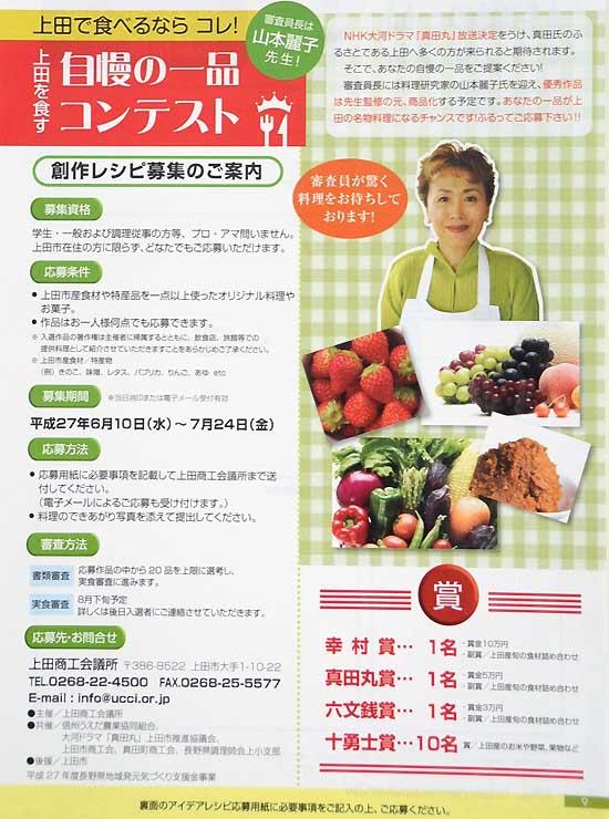 「上田を食す自慢の一品コンテスト」のチラシ