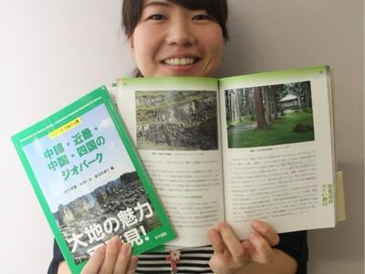 「大地の公園」ことジオパーク解説にこの一冊 福井県勝山市など11カ所紹介