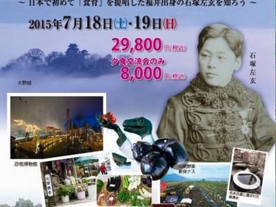 福井の食文化 巡って学ぼう 野菜ソムリエがツアー企画 来月18、19日