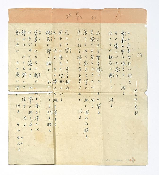 久世さんが恋人の女性に宛てた手紙から見つかった自作の詩「河」。企画展で初公開する