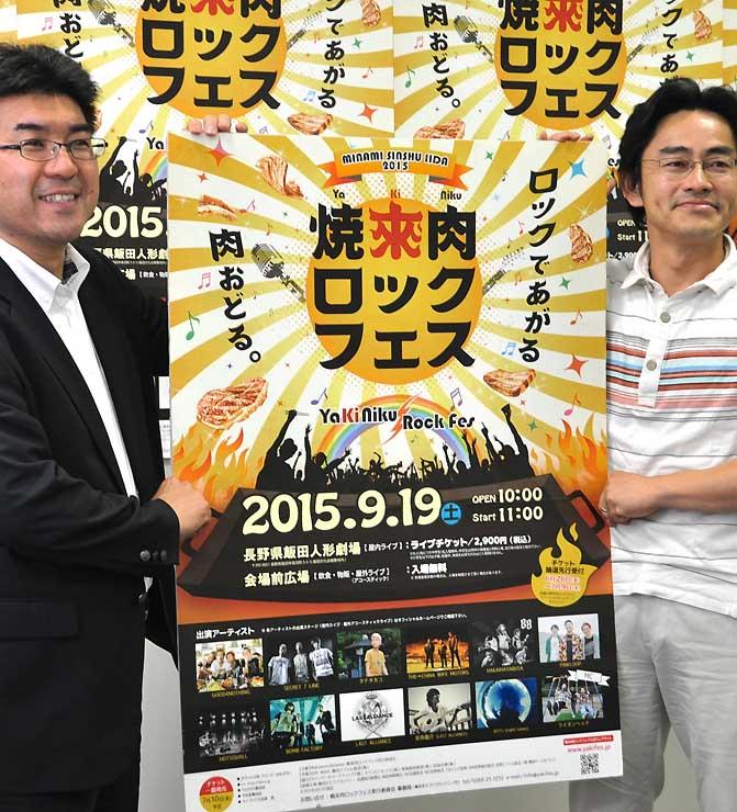 「焼来肉ロックフェス」のポスターを持つ今井さん(左)と沢柳さん