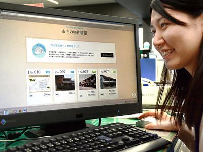 移住希望者向けHPに情報集約 大野市、空き物件や就職