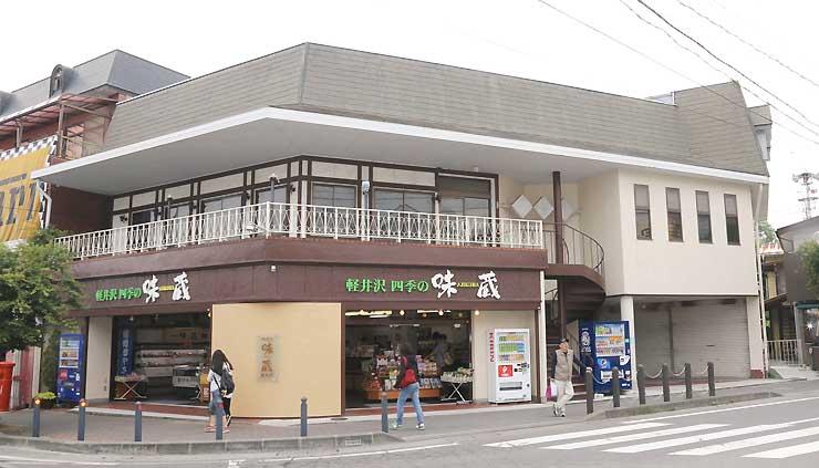 佐久穂町の生産者の会がアンテナショップをオープンさせる建物=30日、軽井沢町旧軽井沢
