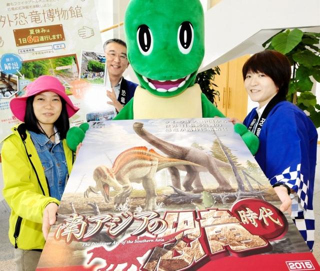 10日から始まる「南アジアの恐竜時代」をPRする出向宣伝隊=6日、福井新聞社
