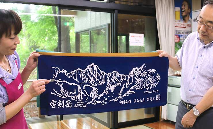 信州山の日を記念して贈る手拭い
