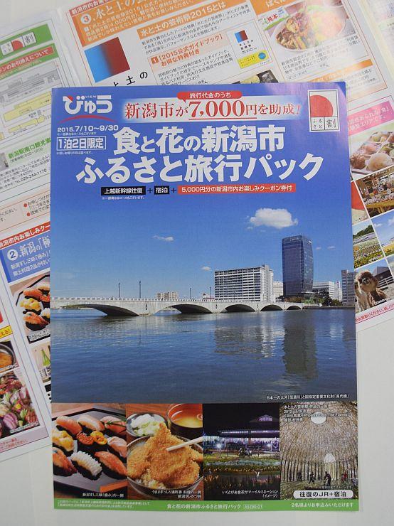 「食と花の新潟市ふるさと旅行パック」のパンフレット