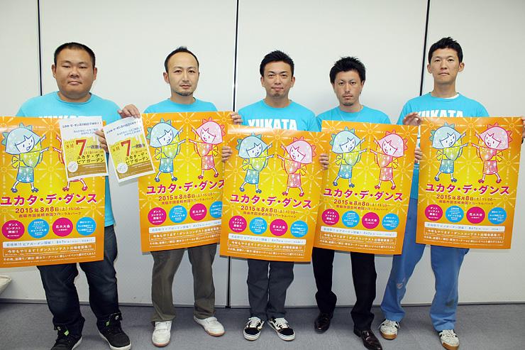 「ユカタ・デ・ダンス」のポスターを手にする実行委メンバーら
