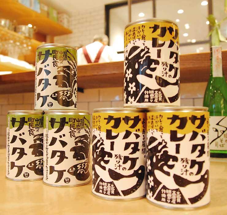 ネマガリダケを使った(右から)新商品「サバタケの残り汁カレー」と、タケノコ汁「サバタケ」