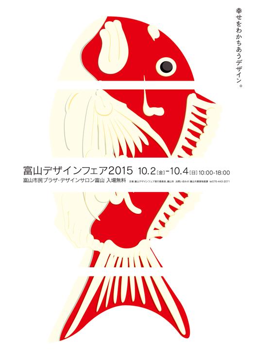 10月に開かれる富山デザインフェアのPRポスター