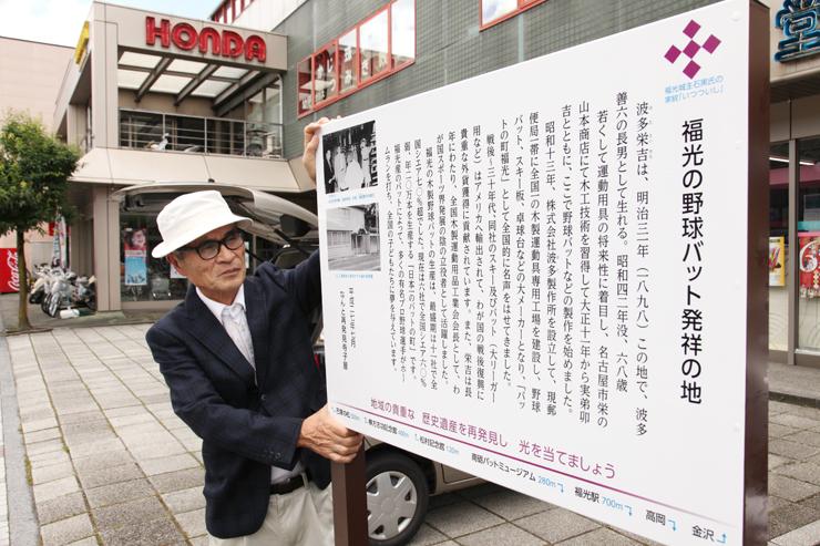 「福光の野球バット発祥の地」と記した案内板を設置する西村さん
