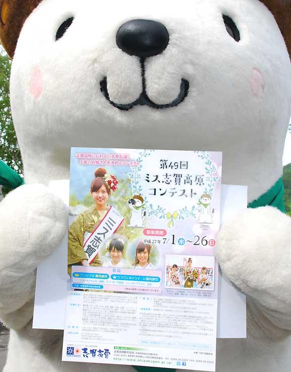 参加者を募っているミス志賀高原コンテストのチラシ