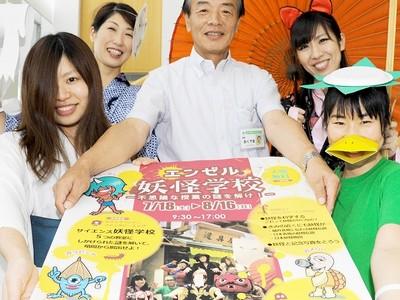 サイエンス妖怪学校、行ってみようかい 福井県坂井市で夏休みイベント