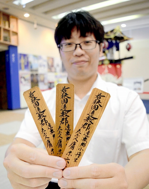 奈良時代の木簡をモデルに作った「木簡パスポート」=福井県小浜市遠敷2丁目の県立若狭歴史博物館
