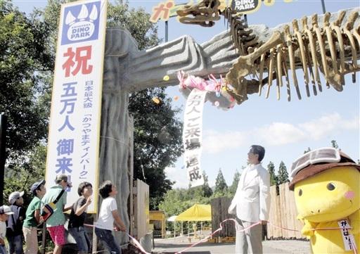 ディノパーク来場5万人を記念して行われたセレモニー=21日、勝山市の長尾山総合公園