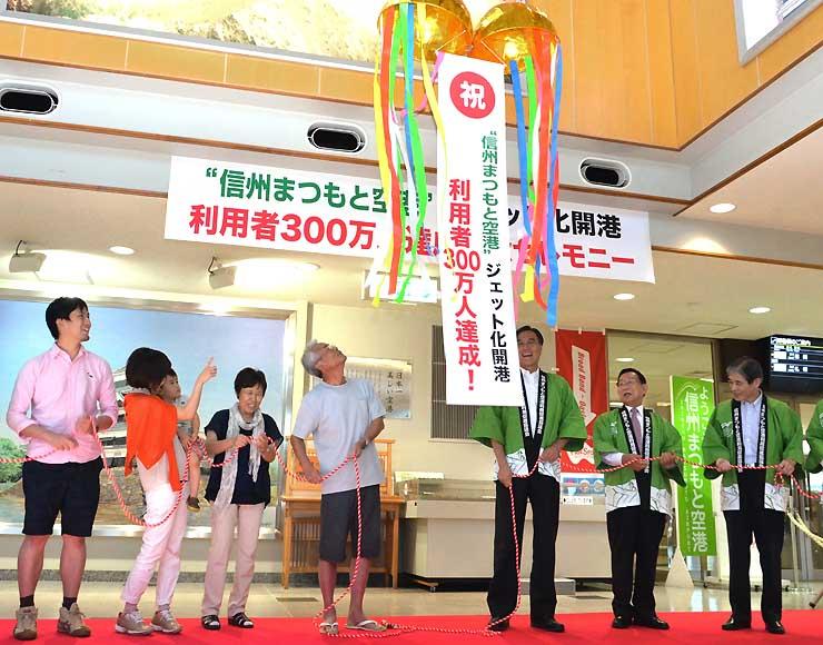 ジェット化以降の利用者が300万人に達した県営松本空港。ロビーでは記念セレモニーがあった=21日午後0時50分ごろ、松本市