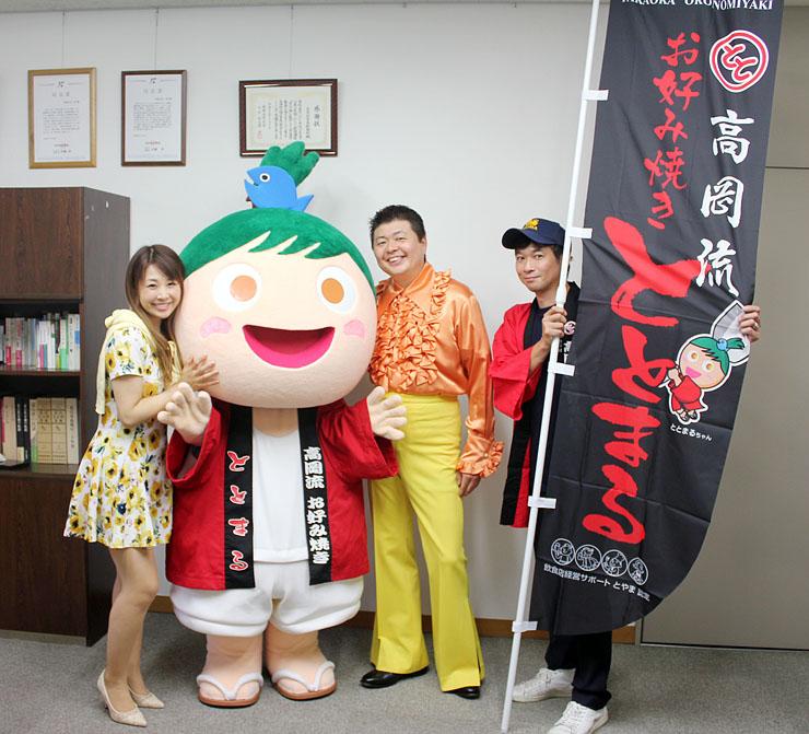 ととまるグランプリをPRする飲食店経営サポートとやまの麻生さん(右)ら=北日本新聞高岡支社