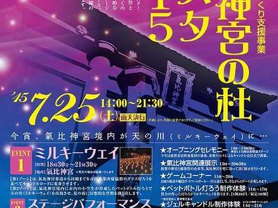 """気比神宮にキャンドルで""""天の川"""" 敦賀で25日フェスタ"""