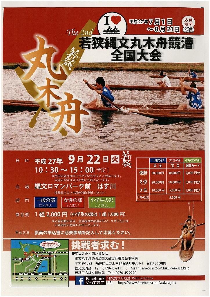 第2回若狭縄文丸木舟競漕全国大会のチラシ
