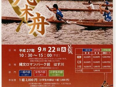 縄文丸木舟でレース楽しもう! 9月22日に福井県若狭町で全国大会