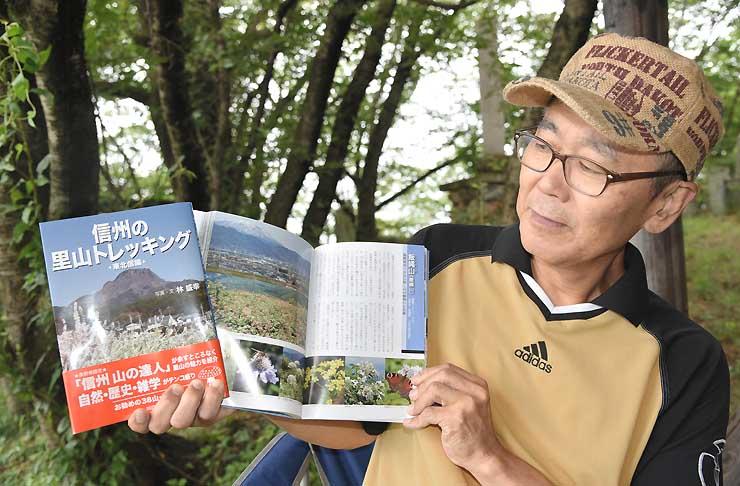 東北信地方のトレッキングコースを解説した「信州の里山トレッキング」を手にする林さん