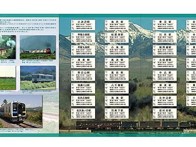 小海線全駅の入場券セット 開通80年記念、8月1日発売