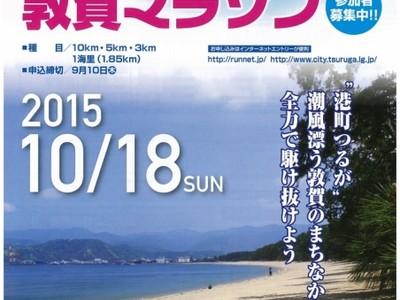 敦賀マラソン10月18日号砲 潮風受け港町駆けよう
