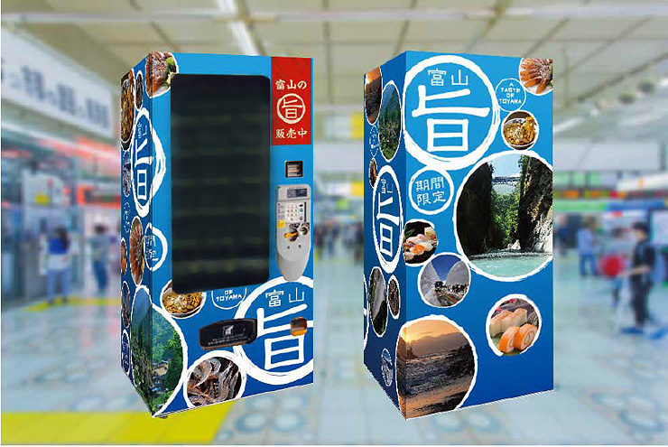 県が東京メトロ有楽町駅に設置する「ご当地自販機」のイメージ図