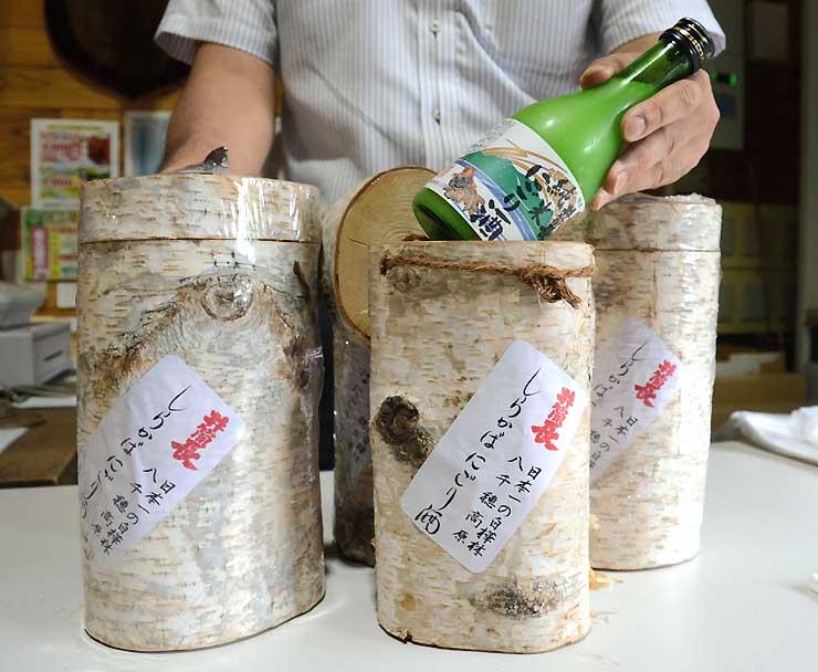 黒沢酒造が販売しているシラカバのケースに入った日本酒