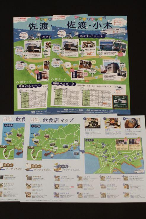 小木地区の観光や飲食店をPRするパンフレット