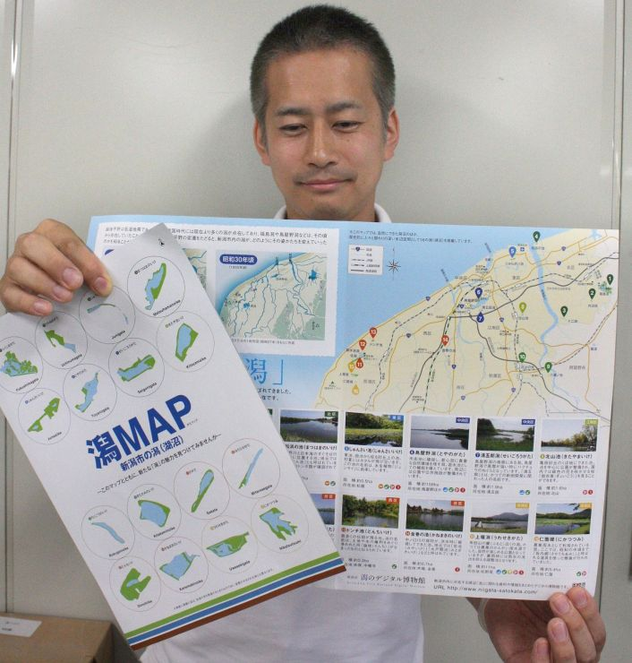市内16の潟の概要などをまとめた「潟MAP」