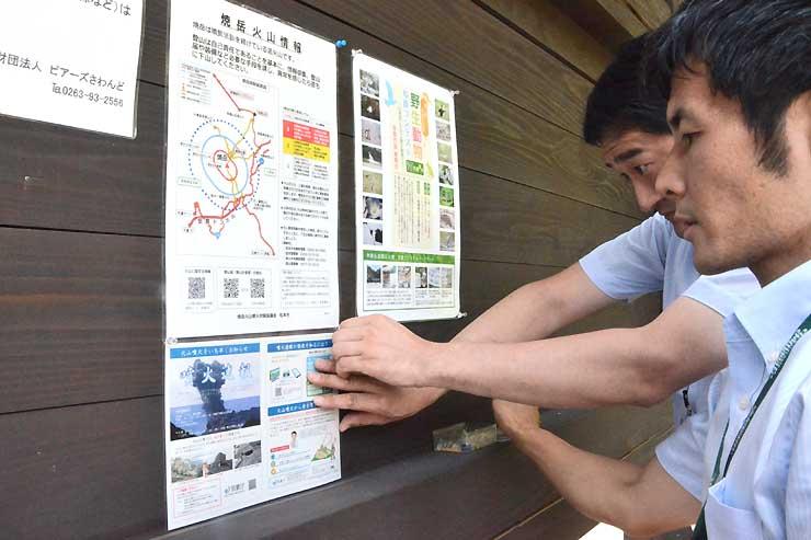 沢渡ナショナルパークゲートの掲示板に張り出された焼岳登山への注意を呼び掛ける掲示