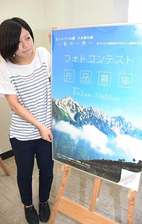 北アルプス山麓・大糸線沿線フォトコンテストのポスター