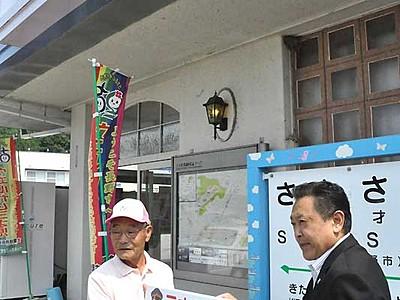 「三才駅来訪記念」撮影用の看板 長野トヨペットが寄贈