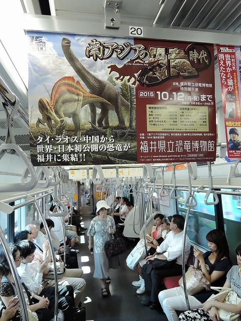 東急東横線の車内に掲示された、県立恐竜博物館の特別展をPRする中づりポスター