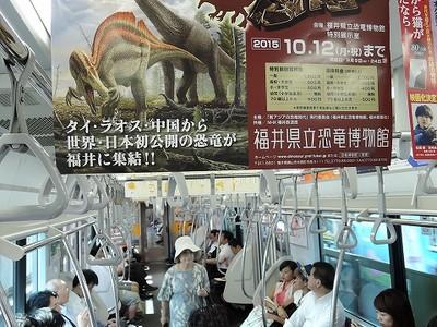 東急電鉄に恐竜「出現」 福井県立恐竜博物館、中づりで特別展PR