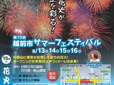 フィナーレは黄金の花火 8月15日に福井県越前市で花火大会