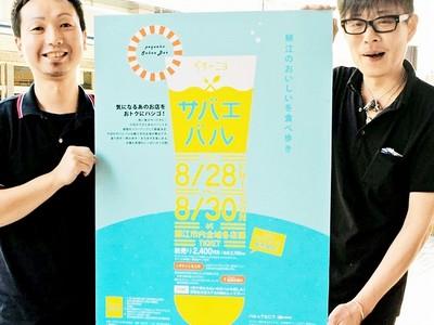 眼鏡のまち・鯖江を食べ歩こう チケット販売、51店舗対象