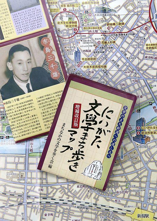 新潟市ゆかりの文人の足跡をまとめた「にいがた文学まち歩きマップ」