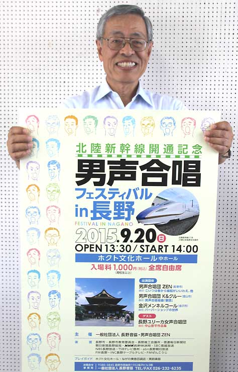 フェスティバルのポスターを手にする横沢さん