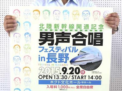 新幹線延伸記念、長野で9月コンサート 3都市の男声合唱団出演