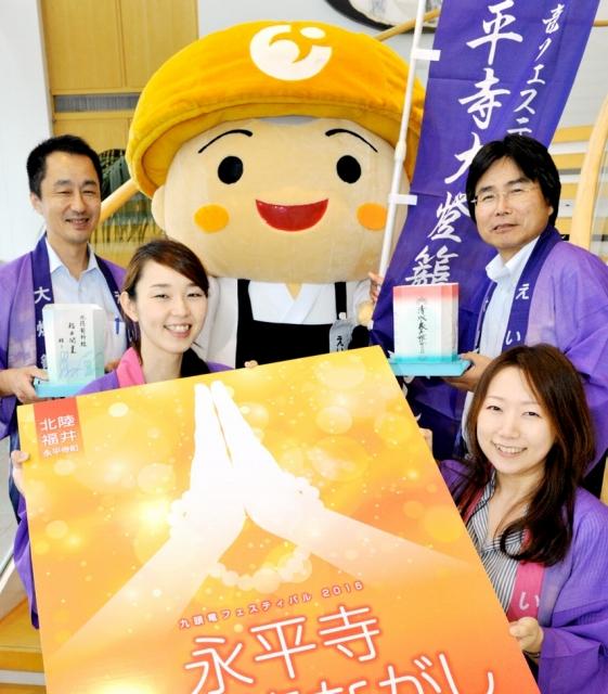 来場を呼び掛ける「永平寺大燈籠ながし」の宣伝隊=20日、福井新聞社