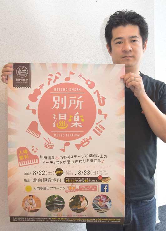 別所温泉で開く音楽祭「別所温楽」のポスターを手にする倉沢さん