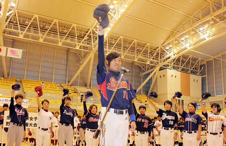 「支えてくださった全ての人に感謝」と宣誓する至学館大の石塚主将=魚津市のありそドーム