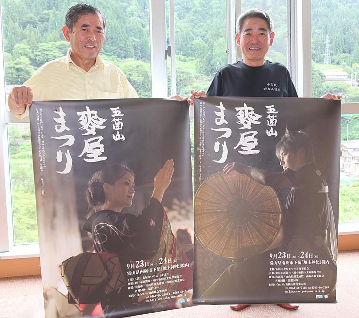 完成したポスターを手にする山田委員長(左)と辻会長