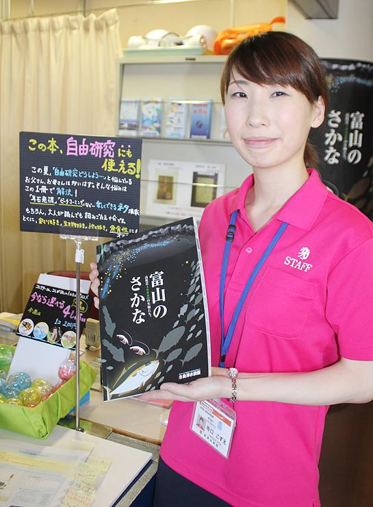 予想を上回る人気の「富山のさかな」=魚津水族館
