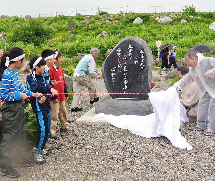 立山・室堂に建てられた秋篠宮さまの歌碑。関係者で除幕し、建立を祝った