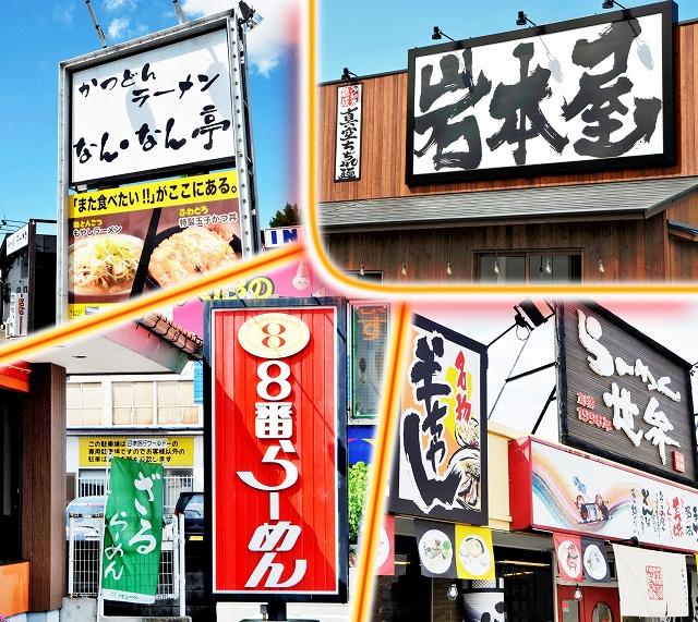 福井市北部の国道8号沿いに立地するラーメン各店のコラージュ。人気チェーンが新店を開き、激戦に拍車が掛かっている